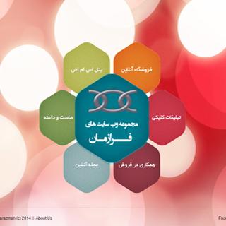 مجمعه وب سایت فرازمان